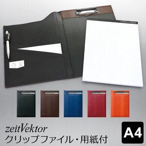 【zeitVektor】【送料・ラッピング無料】ツァイトベクター クリップファイル A4サイズ 5色(レポート用紙付) ビジネス バインダー