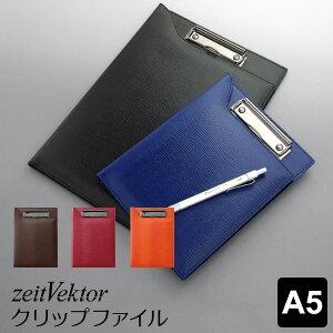 【zeitVektor】【ラッピング無料】ツァイトベクター クリップファイル A5サイズ 5色 ビジネス バインダー
