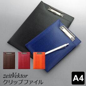 【zeitVektor】【送料・ラッピング無料】ツァイトベクター クリップファイル A4サイズ 5色 ビジネス バインダー 父の日ギフトにも