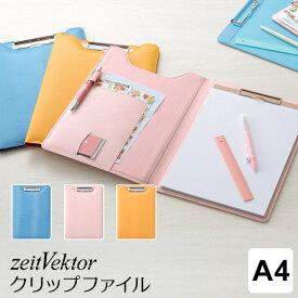 【zeitVektor】【ラッピング無料】ツァイトベクター クリップファイル A4サイズ パステルカラー3色 女性 レディース ビジネス バインダー