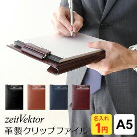 【zeitVektor】【名入れ1円&送料・ラッピング無料】ツァイトベクター クリップファイル A5サイズ 4色 ビジネス バインダー 父の日ギフトにも