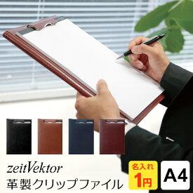 【zeitVektor】【名入れ1円&送料・ラッピング無料】ツァイトベクター クリップファイル A4サイズ 4色 ビジネス バインダー 父の日ギフトにも