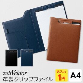 【zeitVektor】【名入れ1円&送料・ラッピング無料】ツァイトベクター クリップファイル A4サイズ シボレザータイプ 3色 ビジネス バインダー 父の日ギフトにも