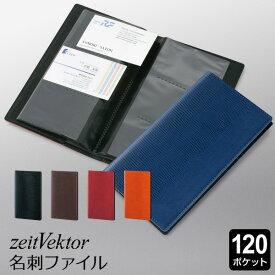 【zeitVektor】【メール便対象】ツァイトベクター 名刺ファイル・120ポケット 5色