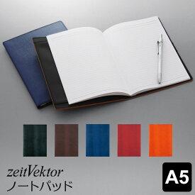【zeitVektor】【送料・ラッピング無料】ツァイトベクターノートパッド A5サイズ 5色