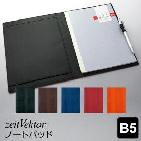 【zeitVektor】【送料・ラッピング無料】ツァイトベクターノートパッド B5サイズ 5色
