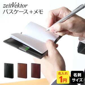 【zeitVektor】【名入れ1円】【メール便対象】ツァイトベクター パスケース付メモノート 3色
