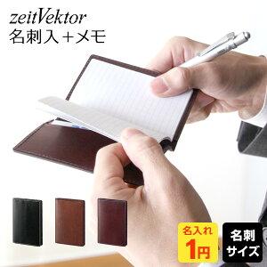 【zeitVektor】【名入れ1円】【メール便対象】ツァイトベクター 名刺入れ付メモノート 3色