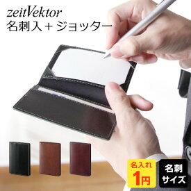 【zeitVektor】【名入れ1円&送料・ラッピング無料】ツァイトベクター 名刺入れ付ジョッター 3色