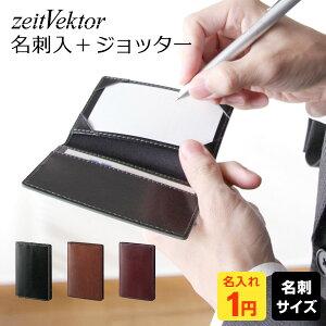 【zeitVektor】【名入れ1円】【メール便対象】ツァイトベクター 名刺入れ付ジョッター 3色