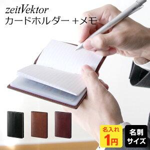 【zeitVektor】【名入れ1円】【メール便対象】ツァイトベクター カードホルダー付メモノート 3色