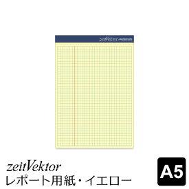 【zeitVektor】【メール便対象3冊まで】ツァイトベクター A5レポート用紙・イエロータイプ