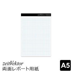 【zeitVektor】【メール便対象3冊まで】ツァイトベクター A5レポート用紙・両面使用可能