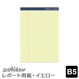 【zeitVektor】【メール便対象3冊まで】ツァイトベクター B5レポート用紙・イエロータイプ