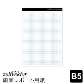 【zeitVektor】【メール便対象3冊まで】ツァイトベクター B5レポート用紙・両面使用可能