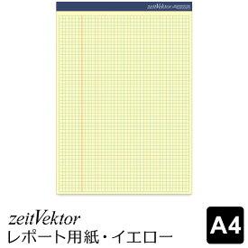 【zeitVektor】【メール便対象3冊まで】ツァイトベクター A4レポート用紙・イエロータイプ