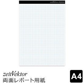 【zeitVektor】【メール便対象3冊まで】ツァイトベクター A4レポート用紙・両面使用可能