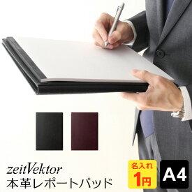 【zeitVektor】【名入れ1円&送料・ラッピング無料】ツァイトベクター レポートパッド A4サイズ 2色 ビジネス バインダー 父の日ギフトにも