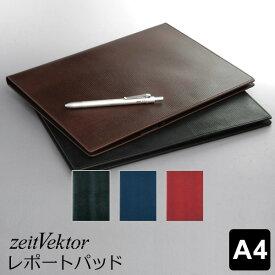 【zeitVektor】【送料・ラッピング無料】ツァイトベクター レポートパッド A4サイズ 4色 ビジネス バインダー