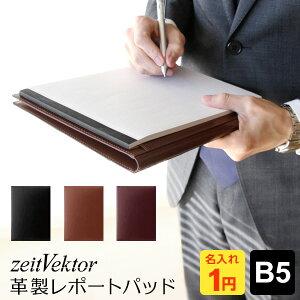 【zeitVektor】【名入れ1円&送料・ラッピング無料】ツァイトベクター レポートパッド B5サイズ 3色 ビジネス バインダー