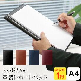 【zeitVektor】【名入れ1円&送料・ラッピング無料】ツァイトベクター レポートパッド A4サイズ 4色 ビジネス バインダー 父の日ギフトにも