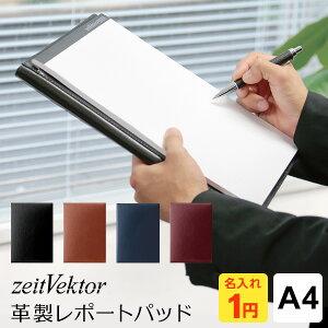 【zeitVektor】【名入れ1円&送料・ラッピング無料】ツァイトベクター レポートパッド A4サイズ 4色 ビジネス バインダー