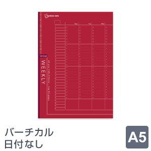 【ノートリフィル】【メール便対象】週間バーチカル A5サイズ (NT227)