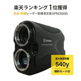 ゴルフ 距離計 レーザー距離計 距離測定器 距離計測器 高低差 保証2年 傾斜モード 精度±1Y tectectec VPRO500S テックテック 104×72×41mm