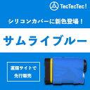 シリコンカバー サムライブルー ULTX800・ULTX1000用 TecTecTec テックテックテック