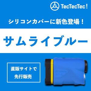 シリコンケース赤ULTX800・ULTX1000用TecTecTecテクテク