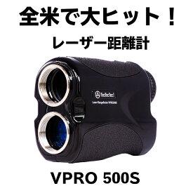 【5%OFFクーポン配布中】ゴルフ用レーザー距離計 レーザー距離計 ゴルフ 測定器 保証2年 傾斜モード 制度±1Y tectectec VPRO500S テックテック 104×72×41mm