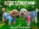 【犬服】デニム革命!!快適ストレッチデニムサロペット(オーバーオール)&スカート【小型犬】【チワワプードル犬服】【RCP】