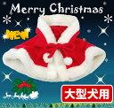 【大型犬用】犬服 冬 クリスマス ハロウィン コスチューム サンタ(5L)【犬の服】冬物【ドッグウェア 犬 服】【RCP】