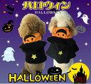 【メール便1枚のみ可能】犬 服 ハロウィン セール かぼちゃ【コスプレ】(S〜3L)【犬服】コスチューム マント【犬用 猫用】【チワワ・…