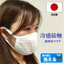 【即納:あす楽】日本製 洗える 夏用 ファッション マスク クール 接触 冷感 高品質 高機能 レースマスク 消臭機能 吸汗機能 立体型 【…