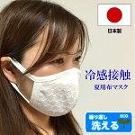 【即納:あす楽】日本製高品質洗えるマスク立体型【在庫あり】大人用布綿100%レース柄白※お一人様4枚まで【RCP】