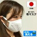 【即納:あす楽】日本製 高品質 洗える マスク 立体型【在庫あり】 大人用 布 綿100% レース柄 白 可愛い オシャレ ※お一人様4枚まで…