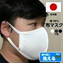 【即納:あす楽】日本製 高品質 洗える マスク 立体型【在庫あり】 大人用 布 綿95% 秋冬向け 男女兼用 白 黒 グレー おしゃれ 立体 …
