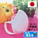 【即納】日本製 高品質 洗える 子供用 マスク 立体型 【在庫あり】布 綿100% 幼児 小学生(低学年)春夏向き 汗も吸収 ※お一人様4枚…