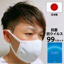 【即納:あす楽】日本製 マスク 洗える 抗菌 抗ウイルス 99%カット 秋 冬用 男女兼用 布マスク 立体 3D クレンゼ クラボウ 高品質 肌…