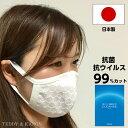 新春セール【即納:あす楽】日本製 ファッション マスク レース柄 洗える 抗菌 抗ウイルス 99%カット 秋 冬用 レース 布マスク 可愛い…