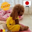 【新春セール】日本製 犬 服 あったか 可愛い のびのびロンパース【つなぎ】高品質 お部屋ぎ パジャマ【犬服 セール】【RCP】
