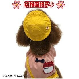 【犬 服】春 夏 幼稚園 帽子 日本製 犬服 黄色帽 幼稚園服 チワワ ダックス プードル 柴犬 小型犬 中型犬 メール便2枚までOK【RCP】