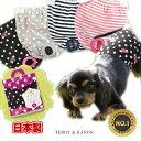 【日本製】高品質 犬 服 ぬげにくい マナーパンツ サニタリーパンツ 介護用 おでかけ用 犬用【チワワ・ダックス・プードル 小型犬用】…