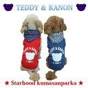 犬 服 ドッグウェア【メール便 送料無料】【TEDDY&KANON】スターフードくまさんパーカー☆【犬服 セール 犬の洋服 小型犬 中型犬】か…