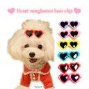 【メール選択可能】犬用 ハート サングラス ヘアピン ヘアクリップ ヘアーアクセサリー 超小型犬用 小型犬用 チワワ …