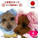 【送料無料】 犬 スヌード 犬服 かわいい くま耳 日本製 高品質 オシャレ 【サイズ調整可能】 耳カバー ピンク ブルー 耳汚れ防止 パイ…