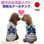 犬服夏用ひんやりクール防蚊モステクトお名前入りギフトプレゼント