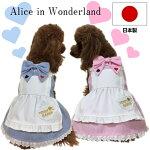 犬服秋【日本製】アリスワンピースハロウィンコスチュームコスプレ可愛いチワワトイプードル犬服