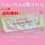 【期間限定特価中♪】☆新作☆TEDDY&KANONフェイスタオルピンクくま